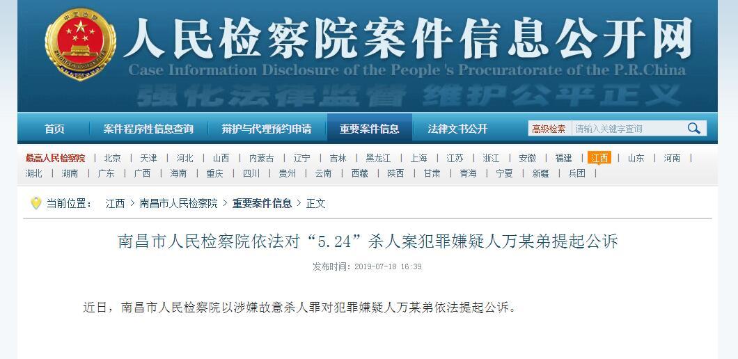 当街刺死实习女律师,行凶男子被南昌检方公诉
