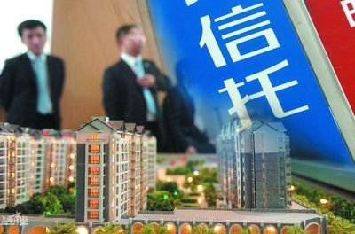监管升级 房地产信托全面回归