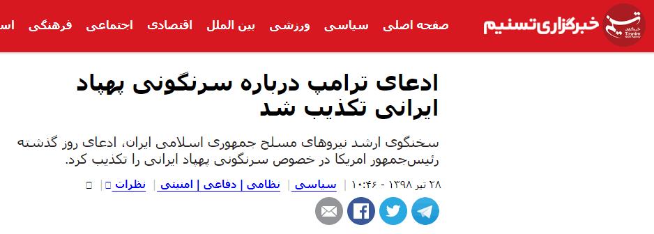 """特朗普说击落伊朗无人机,伊军方也反驳:所有无人机均""""安全返回"""""""