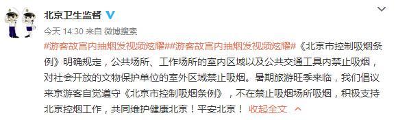 游客在故宫吸烟 北京卫生监督:倡游客遵守控烟条例