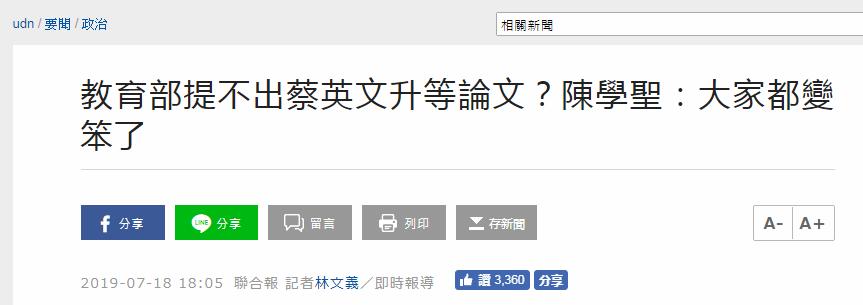 """蔡英文任教期间论文""""失踪""""?""""蓝委"""":台教育部门说暂无法提供"""