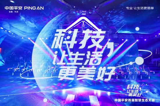 中国平安首届智慧生态大会 展示十大科技应用场景