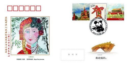中国俄罗斯美术家携手并肩纪念中国俄罗斯建交70周年纪念 纪念封突显两国之间民俗友情