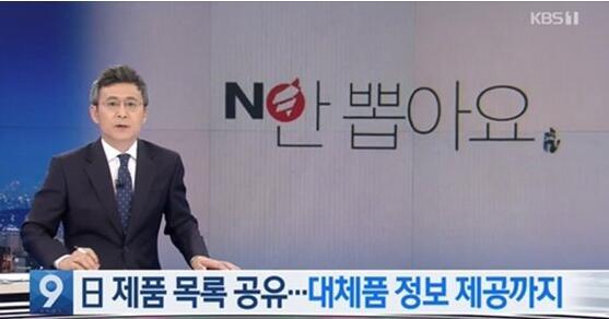"""报道出现在野党标志被指""""违法"""",韩国KBS电视台道歉"""