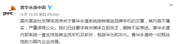 普华永道中国回应系统移除华为等品牌手机:不属实