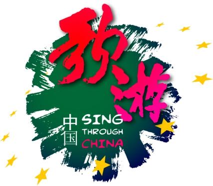 """《歌游中国》第二季(2019)""""LIVEFUN天使旅行家""""赛事启动"""