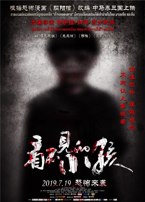 西南大学招生简章宁波埃博拉7.19上映《看不见的小孩》初次获豆瓣资深影评人联名引荐