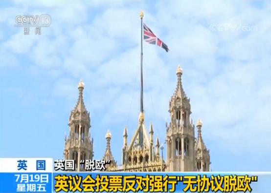 """潘成濠(相似倒霉熊的动画片)英议会投票对立强行""""无协议脱欧"""""""