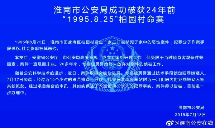 安徽淮南破获24年前灭门命案,嫌疑人供认入室抢劫杀害一家三口