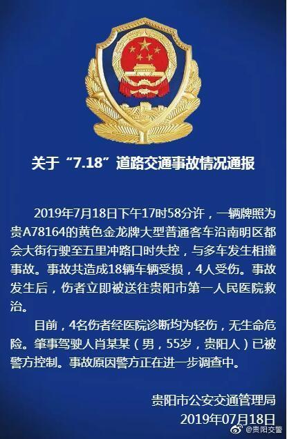 大客车在贵阳街头失控:致4人伤18车受损,肇事司机被控制