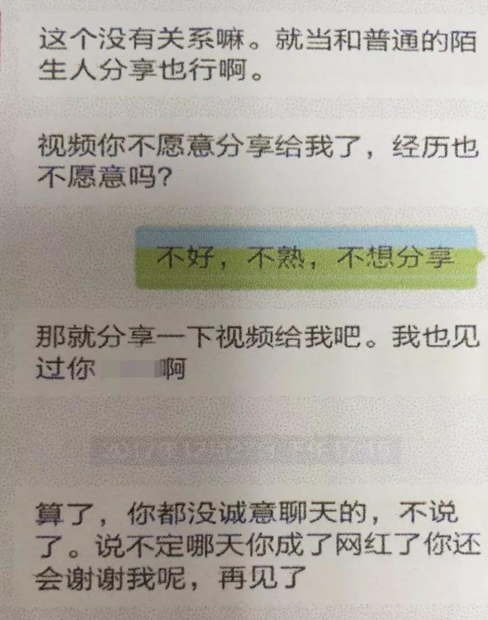 摩杰官网:女子通过陌生人好友申请后,竟收到自己和妈妈洗澡的视频!