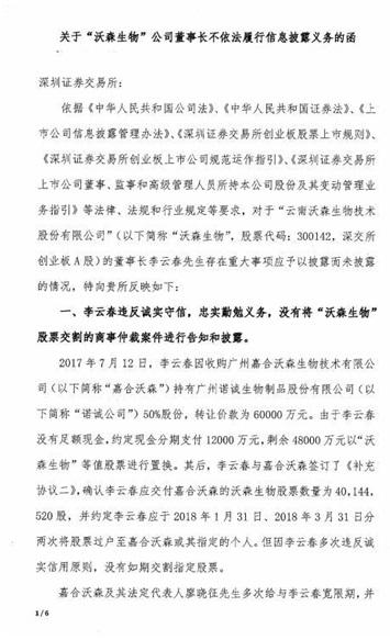 被指拖欠价值9亿市值股票 沃森生物董事长李云春遭举报