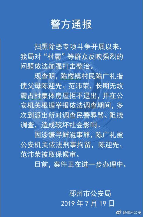 江苏邳州警方:一村民指使父母霸占集体房屋,并多次辱骂民警