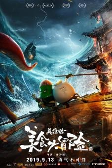 新年长者(亲爱的酷爱的韩商言从事什么)入围昂西比赛单元 动画电影《美食大冒险之英豪烩》定档9.13