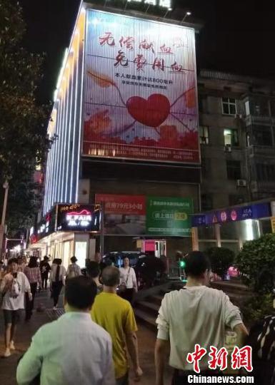 湖南郴州市民献血18年 为推广无偿献血免费登广告