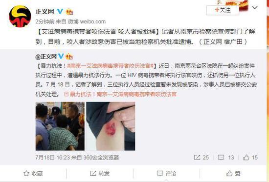 南京一艾滋病病毒携带者咬伤法官 咬人者被批捕