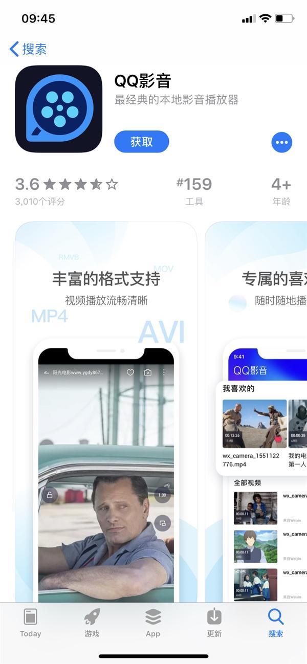 QQ影音iOS版突然更新 上次是3年前