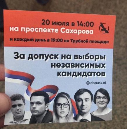 国旗印反了!莫斯科市杜马选举在即,反对派传单闹大笑话