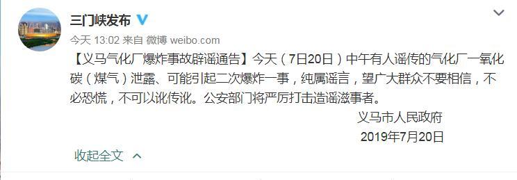 """辟谣!""""义马气化厂可能引起二次爆炸""""纯属谣言"""
