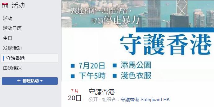"""""""香港不能再乱下去!""""香港各界人士发起""""720守护香港""""集会"""