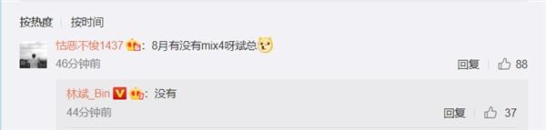 林斌爆料:小米MIX 4八月不会发布