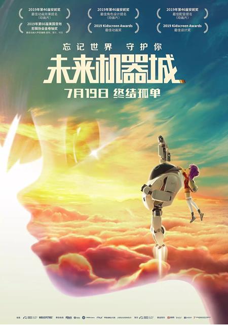 """国漫《未来机器城》上映 获""""动画界奥斯卡""""提名"""