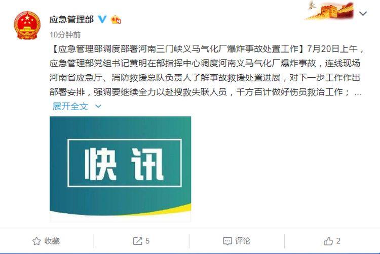 河南三门峡义马气化厂爆炸事故已造成12人死亡