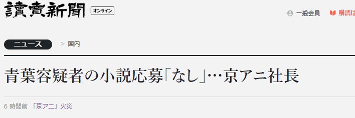 """京都纵火者因""""被抄袭""""生恨?京都动画公司社长辟谣"""