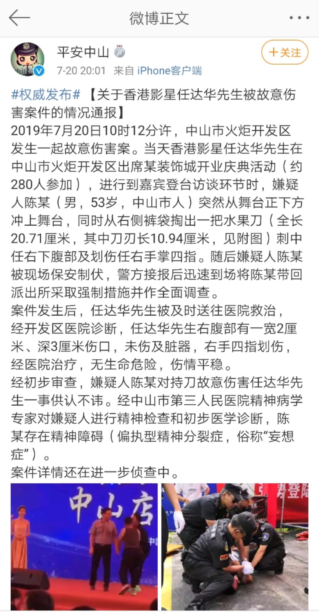 任达华被故意伤害案通报:嫌犯存在精神障碍