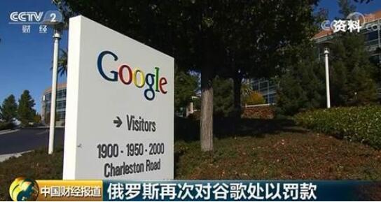 """未按要求从搜索结果中删除非法网站链接 谷歌再收俄罗斯""""罚单"""""""