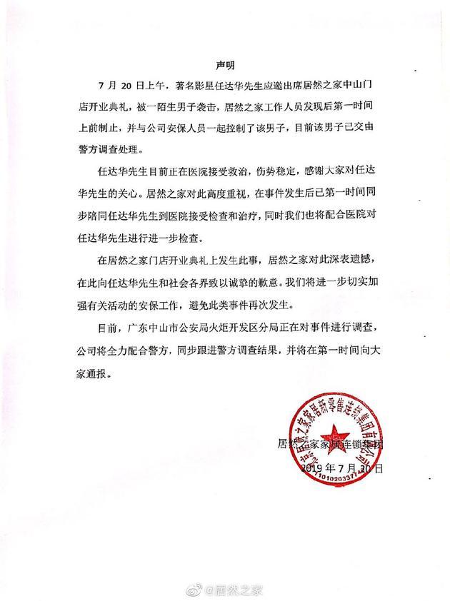 品牌方发声向任达华道歉 承诺将进一步加强安保
