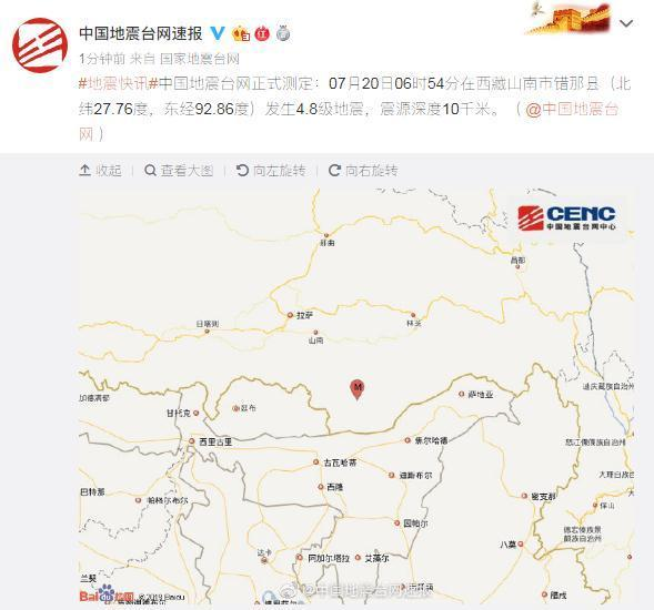 北京宏汉董事长周锋非诚勿扰张钰菡西藏山南市错那县发作4.8级地震