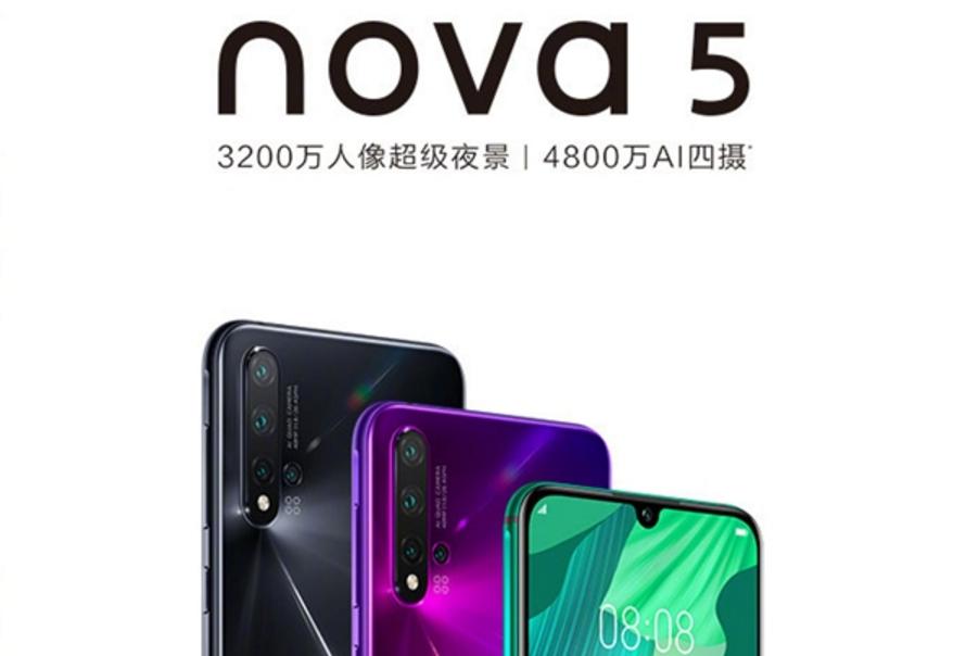 首发麒麟810 华为nova 5首销:2799元