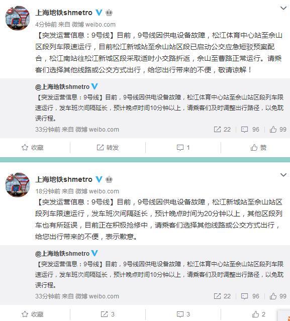 上海地铁9号线因供电设备故障 部分区段限速运行