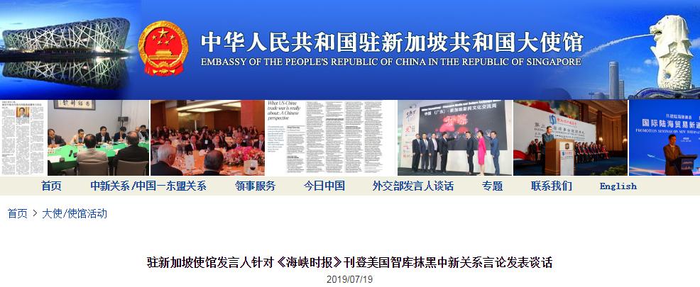 美智库宣称中国对新加坡华人施加影响 中使馆驳斥