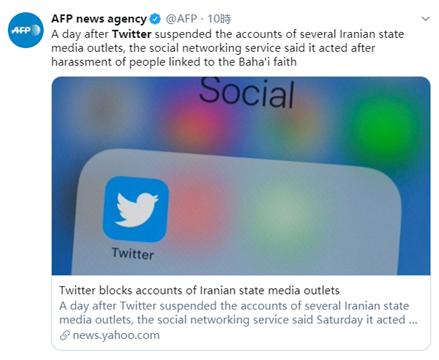 """英国油轮被扣事件后 三个伊朗媒体的推特""""炸号""""了"""
