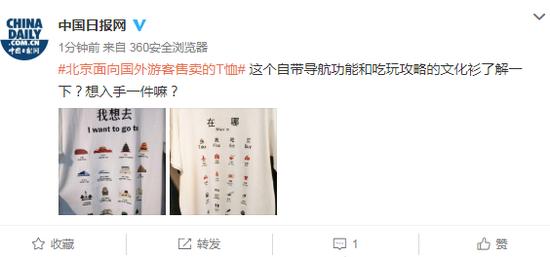 """""""北京面向国外游客售卖的T恤""""火了 自带导航功能"""