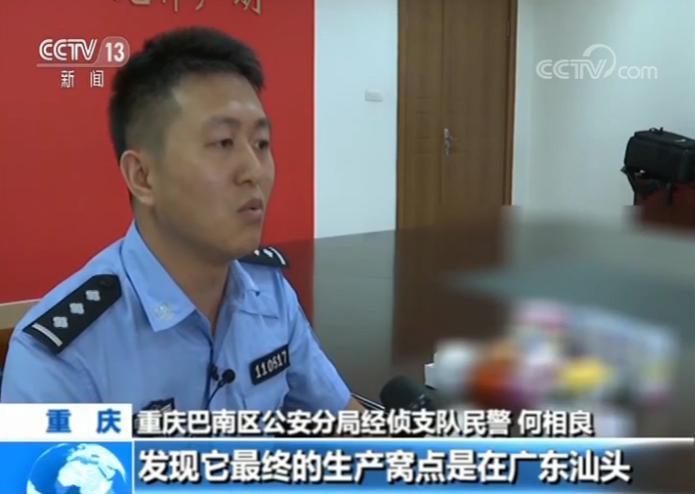 涉案金额达2.5亿元!重庆警方破获一起特大制售假冒日化品案