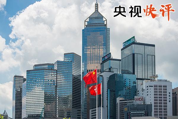 《新闻联播》播发央视快评:尊重主流民意 维护香港安宁