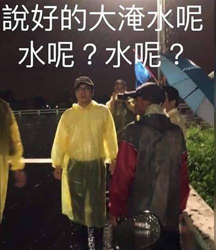 """高雄暴雨陈其迈""""勘灾"""" 网友笑翻:水呢?"""