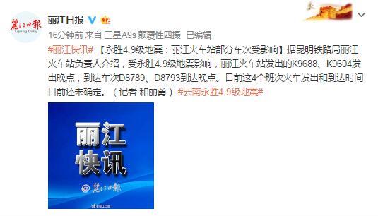 怎么看待人民币走势十大家用美容仪品牌云南丽江市永胜县4.9级地震,丽江火车站部分车次受影响