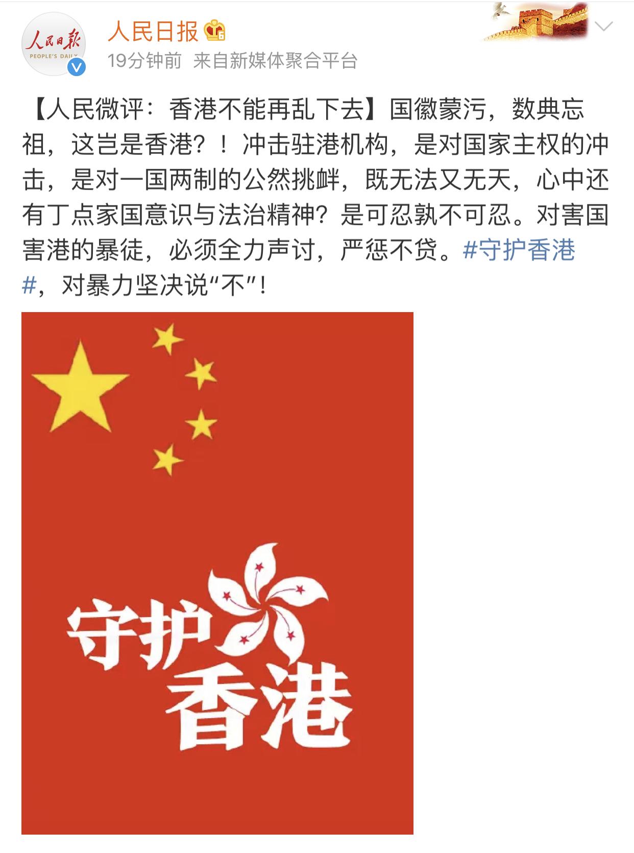 香港激进示威者涂污国徽,人民日报微评:数典忘祖,是可忍孰不可忍!