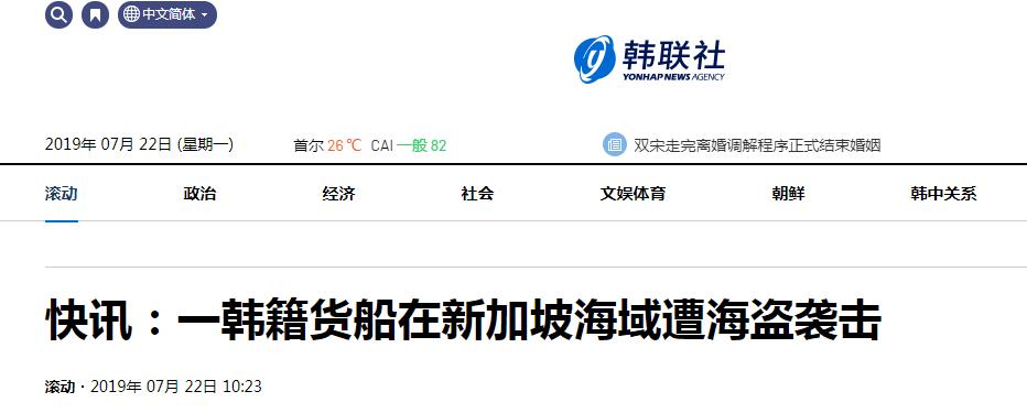 快讯!韩媒:一韩籍货船在新加坡海域遭海盗袭击