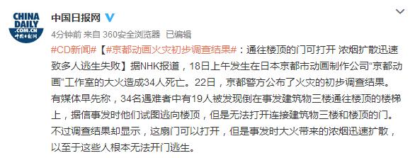 京都动画火灾初步调查结果:通往楼顶的门可打开 浓烟扩散迅速致多人逃生失败