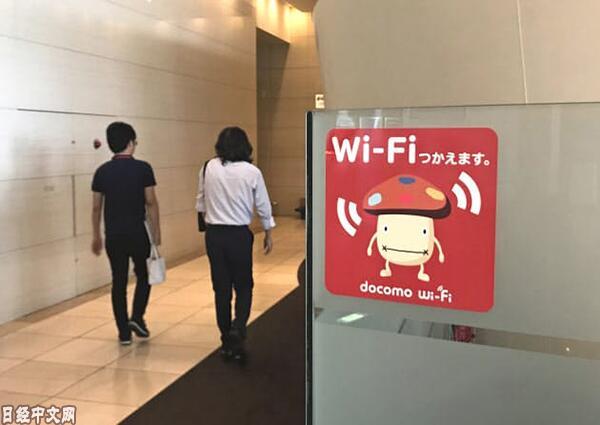 日本通信商docomo将向访日客提供免费Wi-Fi