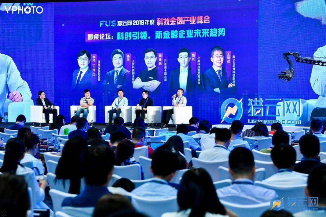 FUS猎云网2019产业峰会探讨科技金融创新升级