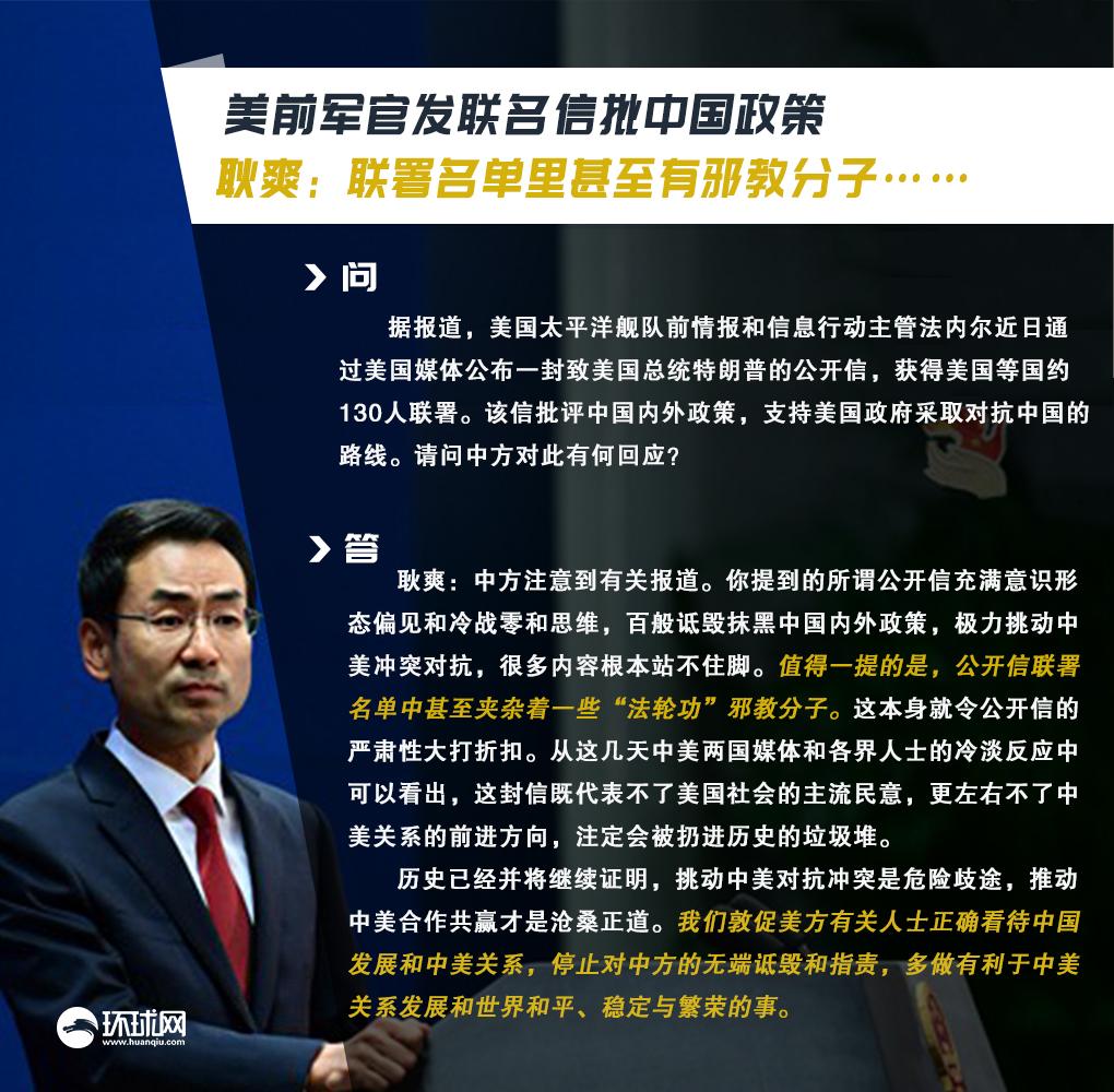 美前军官发联名信批中国政策,耿爽:联署名单里甚至有邪教分子……