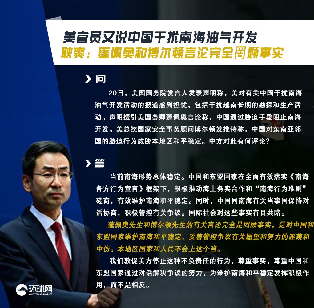 美官员又说中国干扰南海油气开发,耿爽:蓬佩奥和博尔顿言论完全罔顾事实
