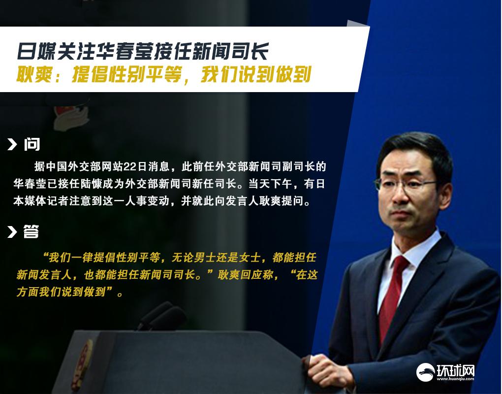 日媒关注华春莹接任新闻司长,耿爽:提倡性别平等,我们说到做到