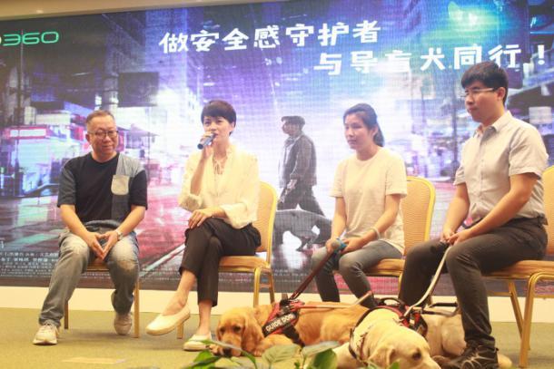 360做安全感守护者 呼吁社会公众与导盲犬同行